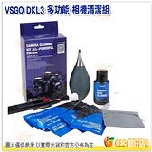 VSGO DKL-3 相機清潔套裝組 公司貨 CCD 感光元件清潔組 靜電手套 吹球 清潔液 拭鏡布 拭鏡筆 果凍棒