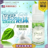 ViVi精品清潔液 生活抗菌 抗黴菌 攜帶方便 隨身攜帶 美國Intimate-Earth Green 綠茶泡沫 玩具清潔液 100ml
