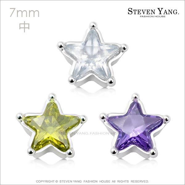 耳環STEVEN YANG西德鋼飾「璀璨星空」中星星 抗過敏鋼耳針 玩色繽紛*一對價格*畢業禮物