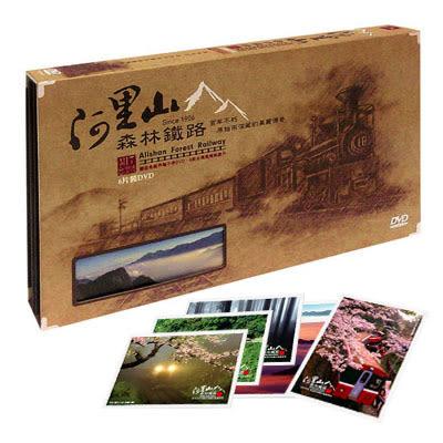阿里山森林鐵路DVD (附六款台灣風情明信片)