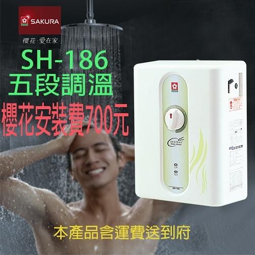 櫻花瞬熱式電熱水器SH-186/安裝費材料費另收/安裝限基隆台北新北(林口三峽鶯歌收跨區費)