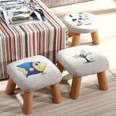 小凳子實木換鞋凳茶幾矮凳布藝時尚創意兒童成人小椅子沙發圓凳     igo  琉璃美衣