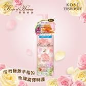 KOSE 薔薇蜜語 水嫩身體乳液 210ml