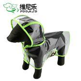 狗狗雨衣泰迪小型犬寵物透明雨衣小狗防水雨披全包四腳防水衣服「韓風物語」