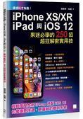 這樣玩才有趣!iPhone XS?XR、iPad 與iOS 12 :果迷必學的2
