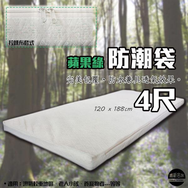 【嘉新名床】完全防水透氣蘋果綠防潮袋《特殊4尺》