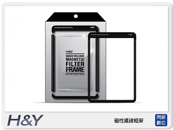 【24期0利率】H&Y K-series 系列 方形濾鏡 磁性濾鏡框架 100X150mm 不含鏡片(公司貨)