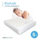 Rahab天絲乳膠五段式護脊獨立筒床墊雙人5尺