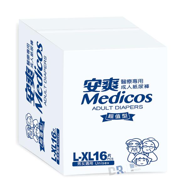 【醫博士】安爽 成人紙尿褲 (黏貼式) L-XL