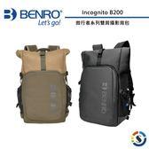 ★百諾展示中心★BENRO百諾 Incognito B200 微行者系列雙肩攝影背包