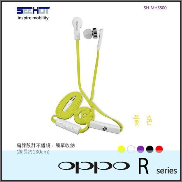 ◆嘻哈部落 SH-MHS500 通用型入耳式立體聲有線耳機/OPPO R1L/R3/R5/R7/R7S/R7 PLUS