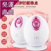 蒸臉器新款臉部納米熱噴蒸臉器補水噴霧器美容儀熱噴補水噴霧神器加濕器【快速出貨】
