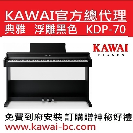 KAWAI KDP70 數位鋼琴/電鋼琴/河合鋼琴台灣總代理 (進口商品/下單前請先來電確認可出貨日期)