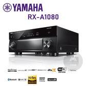山葉 YAMAHA RX-A1080 7.2聲道 影音環繞擴大機 / 劇院擴大機