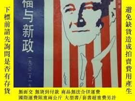 二手書博民逛書店罕見羅斯福與新政1932-1940年Y203729 美)威廉・愛