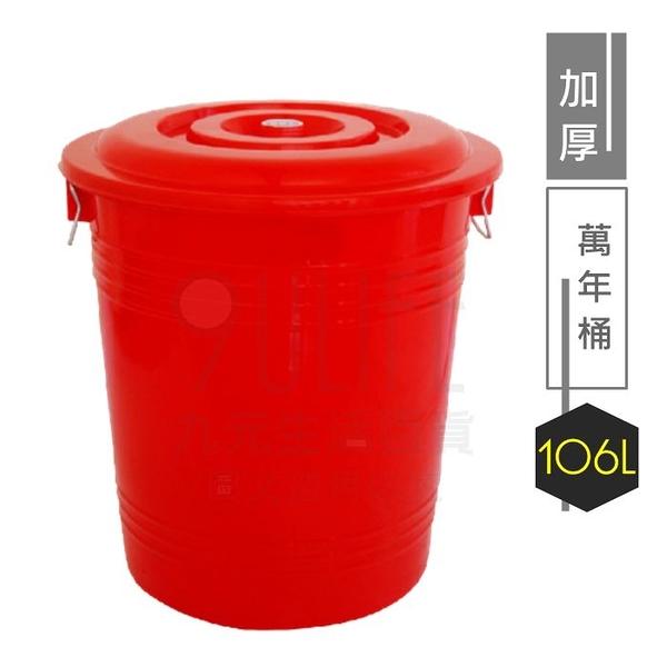 【九元生活百貨】收美 加厚萬年桶/106L 萬能桶 回收桶 廚餘桶 大垃圾桶 耐衝擊塑料 台灣製