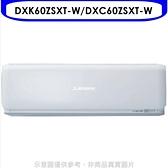 三菱重工【DXK60ZSXT-W/DXC60ZSXT-W】《變頻》+《冷暖》分離 冷氣