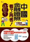 書中國金融證照看了再考:中國證券、CFP 與金融業