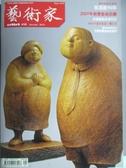 【書寶二手書T6/雜誌期刊_ZHR】藝術家_416期_包浩斯90年:現代性的工作坊