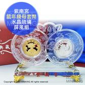 現貨 正品 紫南宮 2020 新年 鼠年 錢母 套幣 紀念幣 水晶琉璃 屏風組 金幣 銀幣 開運招財錢母