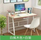 辦公桌家用簡易小書桌辦公桌筆記本電腦桌子寫字檯igo 運動部落