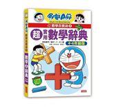 三采 哆啦 A 夢數學百寶袋 2:超實用數學辭典【4 ~ 6 年級版】