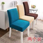 椅套連體彈力餐椅套椅子套罩【極簡生活館】