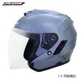 【東門城】M2R J-6 素色(灰) 3/4罩安全帽 情侶帽 內墨鏡 人身部品