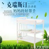 多功能尿布台 克瑞斯汀嬰兒床換尿布臺實木嬰兒護理臺滾輪便攜多功能寶寶洗澡架 DF 免運