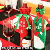 酒瓶套 可愛聖誕卡通造型香檳套 紅酒瓶套 共兩款 【易奇寶】