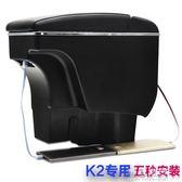 15款起亞k2扶手箱K2中央汽車扶手箱免打孔裝飾改裝專用配件內飾件igo 可可鞋櫃