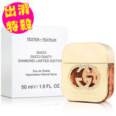 【NG良品出清】Gucci Guilty Diamond 罪愛 鑽石限量版 女性淡香水 50ml (tester)