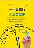 一生幸福的人生企畫書:從事業、財富、家庭、心靈到退休,8個面向,理性效率規畫你的