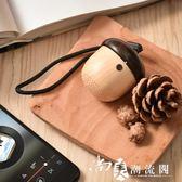 堅果藍牙音箱迷你手機無線便攜式戶外重低音炮創意小音響 【尚美潮流閣】