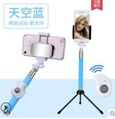 自拍杆通用型自牌蓝牙三脚架苹果7华为小米6手机拍照神器