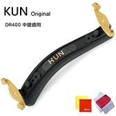 加拿大Kun Original DR400中提琴肩墊-中提琴適用/限量套裝組