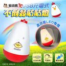 【貓頭鷹3C】療癒系 USB充電式 不倒...