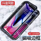 抖音同款 超火爆 萬磁王 iPhone 7 8 PLUS 手機殼 超薄 全包 防摔 金屬 邊框 360度 磁吸 保護殼