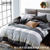 100%頂級天絲萊賽爾 特大薄床包+鋪棉兩用被套6x7尺四件組 加高30公分-時尚先生-藍-tencel-夢棉屋