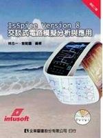 二手書博民逛書店《IsSpice Version 8 交談式電路模擬分析與應用