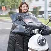 電動摩托車擋風被冬季加絨加厚防寒保暖防水電車電瓶遮陽罩防風衣 蘿莉小腳丫