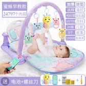 嬰兒健身架器腳踏鋼琴兒童寶寶0-1歲男孩床鈴腳蹬玩具腳踩琴腳踢【快速出貨限時八折】