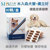 *King Wang*MRS木入森《犬寶膚立好》60顆/盒 狗用