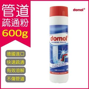 【德國domol】馬桶水管管道疏通粉600g(廚房/浴室/馬桶/洗衣機
