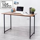 書桌 電腦桌 辦公桌 工作桌 木紋風105x55x75cm工作桌 凱堡家居【B04790】