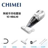CHIMEI 奇美 VC-HB4LH0 無線手持除蟎吸塵器【公司貨保固+免運】