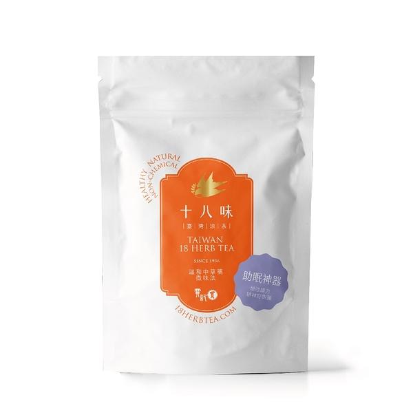 【十八味】頂級台灣涼茶包體驗試喝包 助眠神器 4入