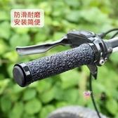 自行車握把套 山地自行車把套雙邊鎖死單車硅膠水晶握把死飛車手把騎行裝備配件 5色