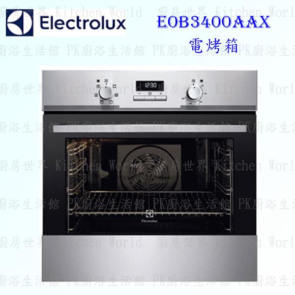 缺貨【PK廚浴生活館】 高雄 Electrolux 伊萊克斯 EOB3400AAX 電烤箱 烤箱 實體店面 可刷卡