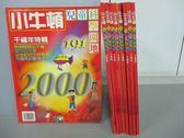 【書寶二手書T2/少年童書_RIS】小牛頓_191~200期間_共10本合售_千禧年特集等